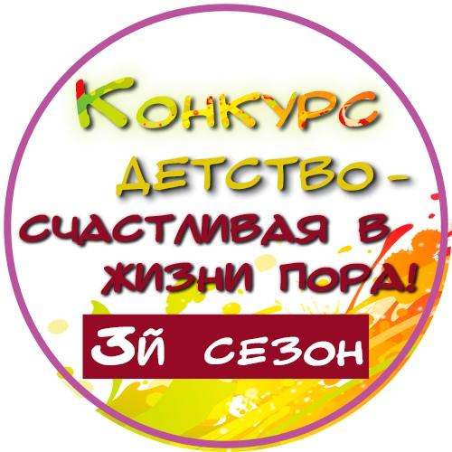 Афиша Краснодар «ДЕТСТВО-СЧАСТЛИВАЯ В ЖИЗНИ ПОРА!» СЕЗОН 3