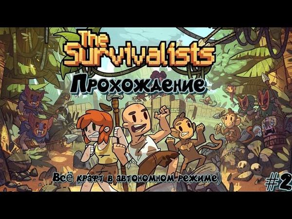 THE SURVIVALISTS Прохождение 2 Всё крафт в автономном режиме
