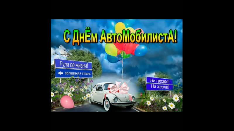 С Днём Водителя Музыкальное видео поздравление с Днём Авт