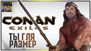 ВОТ ЭТО РАЗМЕР   Conan Exiles
