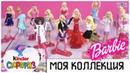 Все БАРБИ из Киндера Моя коллекция Kinder Сюрприз