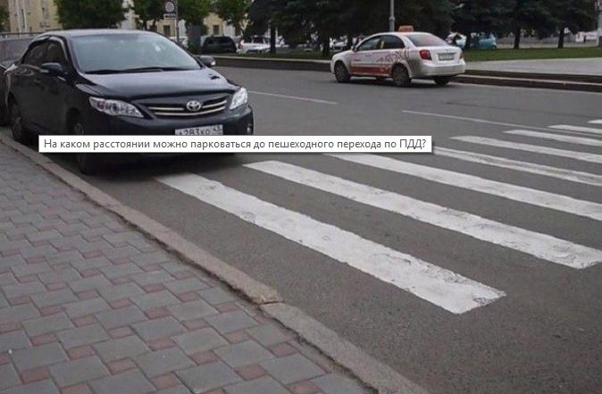сколько метров от пешеходного можно парковаться