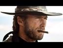 Лучшее из мира Дикого Запада фильм Хороший Плохой Злой