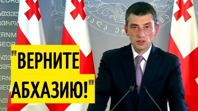 Срочно Премьер Грузии рассказал Западу о российской оккупации