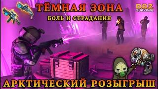 """ТЁМНАЯ ЗОНА - ОБИТЕЛЬ СТРАДАНИЙ / РОЗЫГРЫШ """"АРКТИЧЕСКИЙ АРСЕНАЛ""""  Dawn of Zombies: Survival"""
