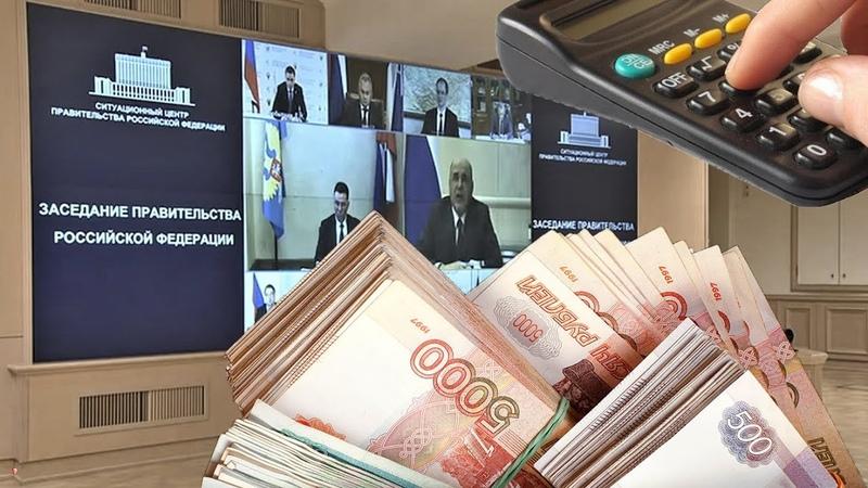 Пенсии 12 Тысяч 782 Рубля Правительство Одобрило Новый Порядок Расчёта Прожиточного Минимума и МРОТ