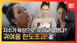 [SUB] 나 왜… 웃고 있지? 잇몸만개되는 지수 인터뷰 ELLE Cover Star Interview with JISOO I ELLE KOREA