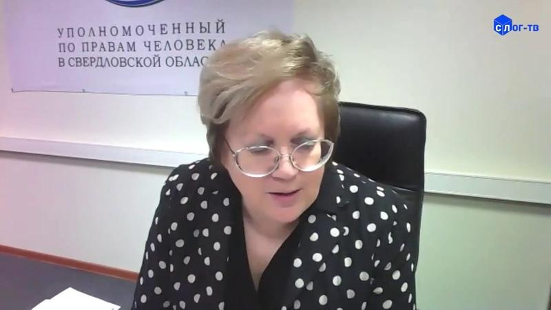 Встреча с уполномоченный по правам человека в Свердловской области Татьяной Мерзляковой