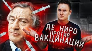 АУТИЗМ и ВАКЦИНЫ   Разбор фильма VAXXED