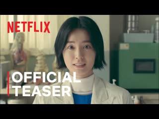 Школьная медсестра Ан Ын Ён / Файлы школьной медсестры (Netflix) _ 1 Тизер