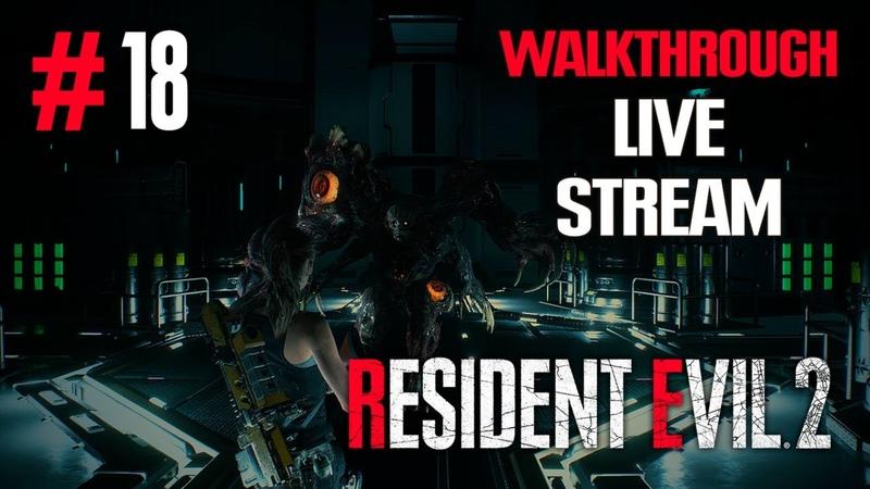 Resident Evil 2 Remake прохождение игры Часть 18 История за Клэр Финал Леон 1 LIVE
