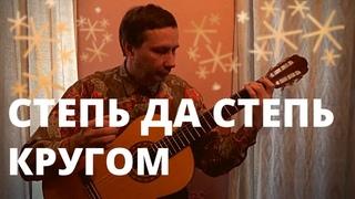 РУССКАЯ НАРОДНАЯ ПЕСНЯ + НОТЫ. Аранжировка  для гитары Сергея Богомолова