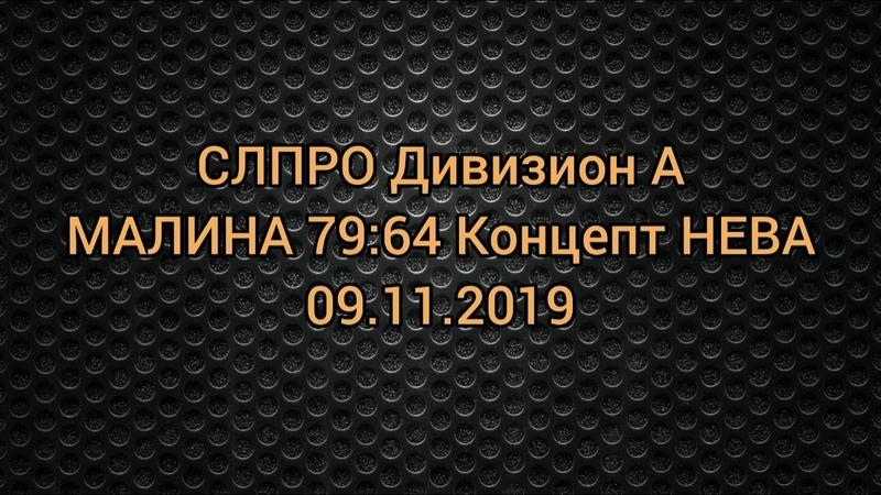 CЛПРО Дивизион А Малина 7964 Концепт НЕВА