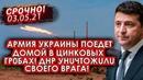 Срочно! 03.05.21 Армия Украины напролом поперла на Горловку! Киеву от ДНР прилетела жесткая ответка