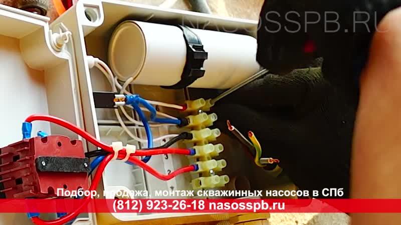 Блок пусковой PEDROLLO QEM 200 пульт монтаж насоса на пластиковый ОГОЛОВОК джилекс ОСП 110 130 32