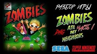 DHG #41 Разбор игры Zombies Ate My Neighbors: Часть 1 (Зомби съели моих соседей) Sega MegaDrive SNES