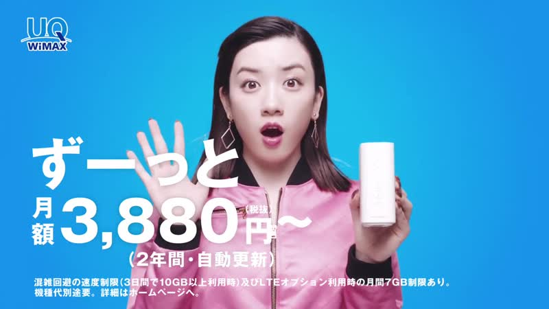 Fukada Kyouko Tabe Mikako Nagano Mei UQ 5