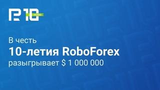 Как заработать $ за один день | RoboForex разыгрывает $