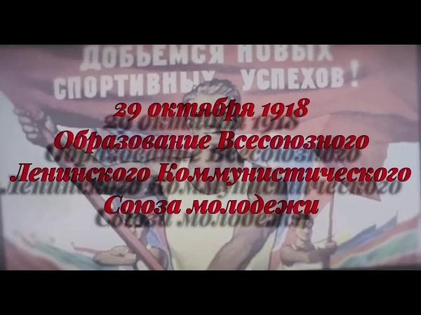 МБУ ГКРЦ День комсомола Поздравление от Муратова Сергея Феликсовича г Белореченск