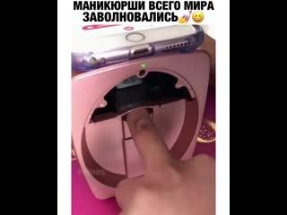 Больше некого будет записывать на ноготочки!😂🤣