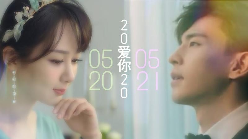 【Fans video】Eng sub Deng lun ♡ Yang Zi 2020.05.20 2020.05.21 = I Love You Day