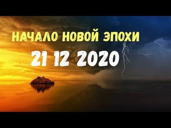 НАЧАЛО НОВОЙ ЭПОХИ В 2020 ГОДУ Эра Воздуха и Эпоха Водолея