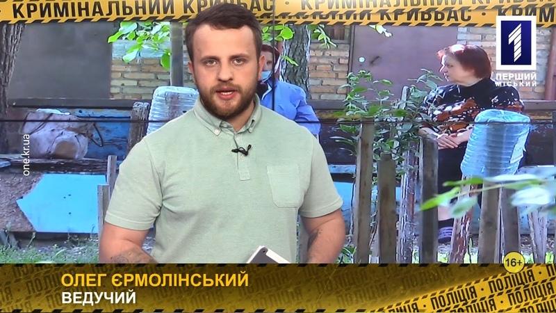 Кримінальний Кривбас самогубство пенсіонера, шахраї, зухвале пограбування