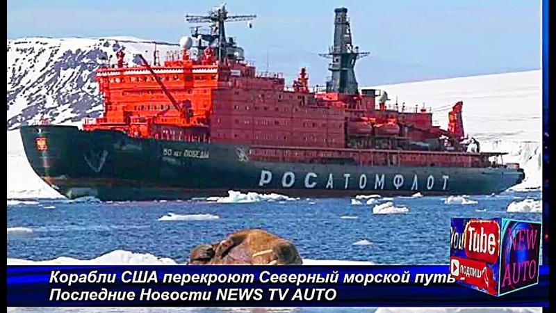 Корабли США перекроют Северный морской путь - Последние Новости NEWS TV AUTO