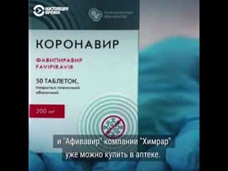 Что за препараты от коронавируса начали продавать в России