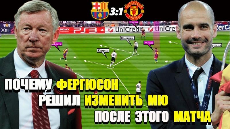Тактический разбор ● Барселона 3 1 Манчестер Юнайтед ● Финал Лиги Чемпионов 2011