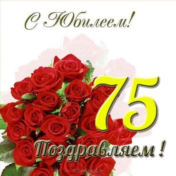 """Цветная картинка. Большой букет красных роз, вверху надпись """"С Юбилеем!"""", в правом нижнем углу цифры жёлтого цвета """"75"""" ,  внизу надпись красного цвета """"Поздравляем!"""""""