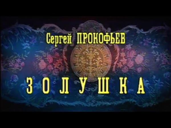 Золушка 1994 Спектакль театра Кремлевский балет Золотая коллекция