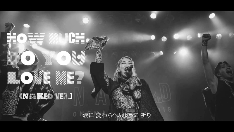 KIRA How Much Do You Love Me Naked Ver Official Lyric Video