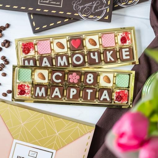 Поздравление к шоколадному подарку