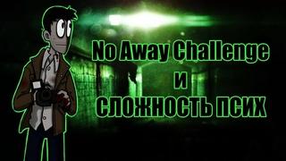 """OUTLAST С МОДОМ """"No Away Challenge"""" НА СЛОЖНОСТИ ПСИХ"""