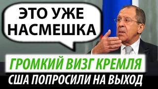 Громкий визг Кремля. США попросили на выход