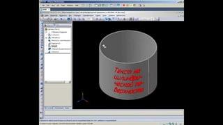 Как выдавить текст на цилиндрической поверхности КОМПАС-3D