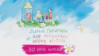 Дина Гарипова и Хор Академии Игоря Крутого  - Во имя любви (Премьера, 2018)
