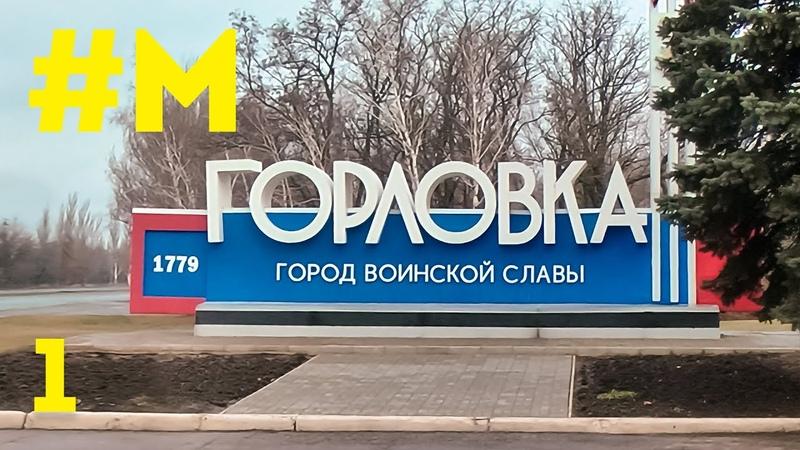 МОНТЯН Горловка 1 серия Донецкий аэропорт детсад школа музеи