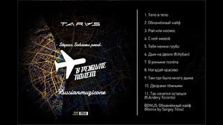 TARAS   В режиме полета   Весь Альбом