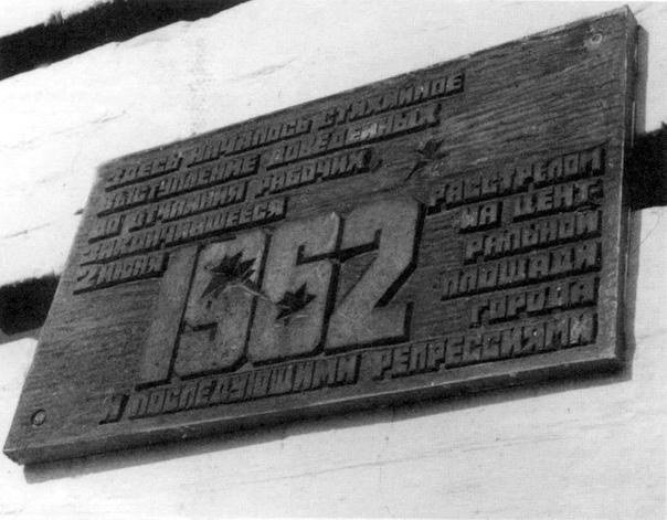 Как Хрущев митинг расстреливал. Новочеркасск (Ростовская область), 1-2 июня 1962 года. СССР начала 1960-х постепенно нащупывал контуры будущего краха. Крайне неумелая экономическая политика
