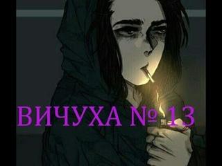Новый Топ Вичухи (№13) Russian Witch House №13