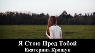 "Екатерина Крощук ""Пред Тобой.."" (клип)"