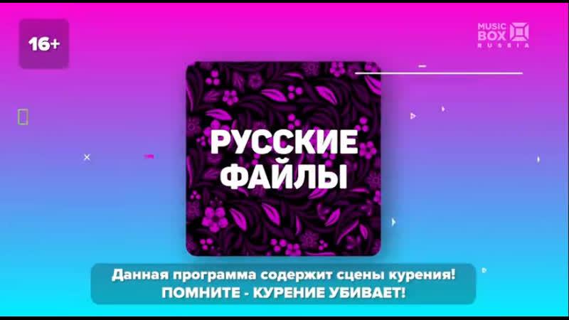 Русские файлы Макс Барских Music BOX Russia 2020