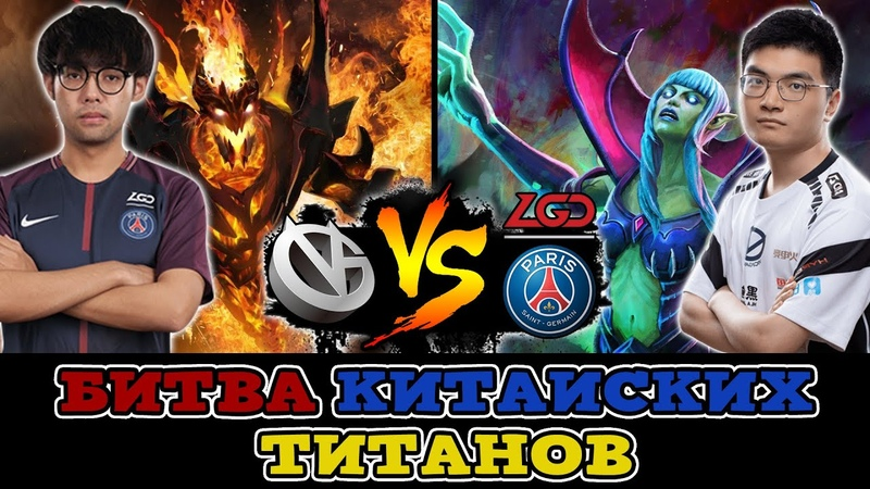 Битва китайских титанов VG vs ESL ONE LOS ANGELES 2020 ONLINE
