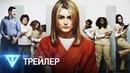 Оранжевый — хит сезона / Orange Is the New Black – Русский трейлер 1 сезон
