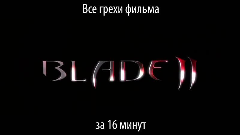 Все грехи фильма Блэйд 2