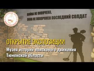 Открытие обновлённой экспозиции Музея истории поискового движения Тюменской области