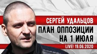 LIVE! Сергей Удальцов: План оппозиции на 1 июля.