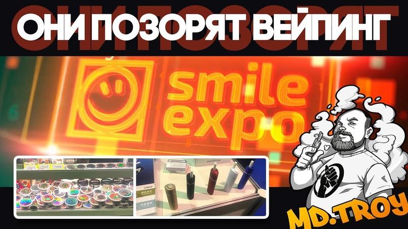 SMILE EXPO - ОНИ ПОЗОРЯТ ВЕЙПИНГ | VAPEXPO Сокольники 2019